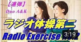 ラジオ体操第二 サムネイル写真100-39.jpg